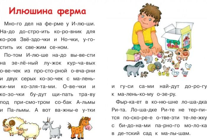 чтение по слогам для первоклассников тексты
