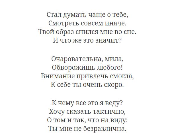 Короткий стих о симпатии