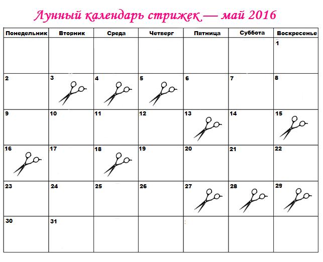 металлическая календарь стрижки волос август 2016 вас пока еще