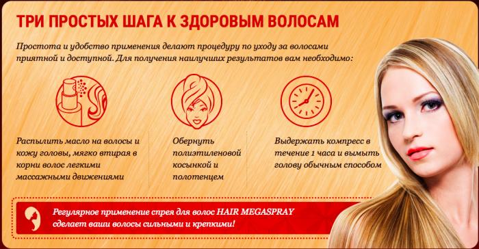 Инструкция По Применению Hair Megaspray - фото 5