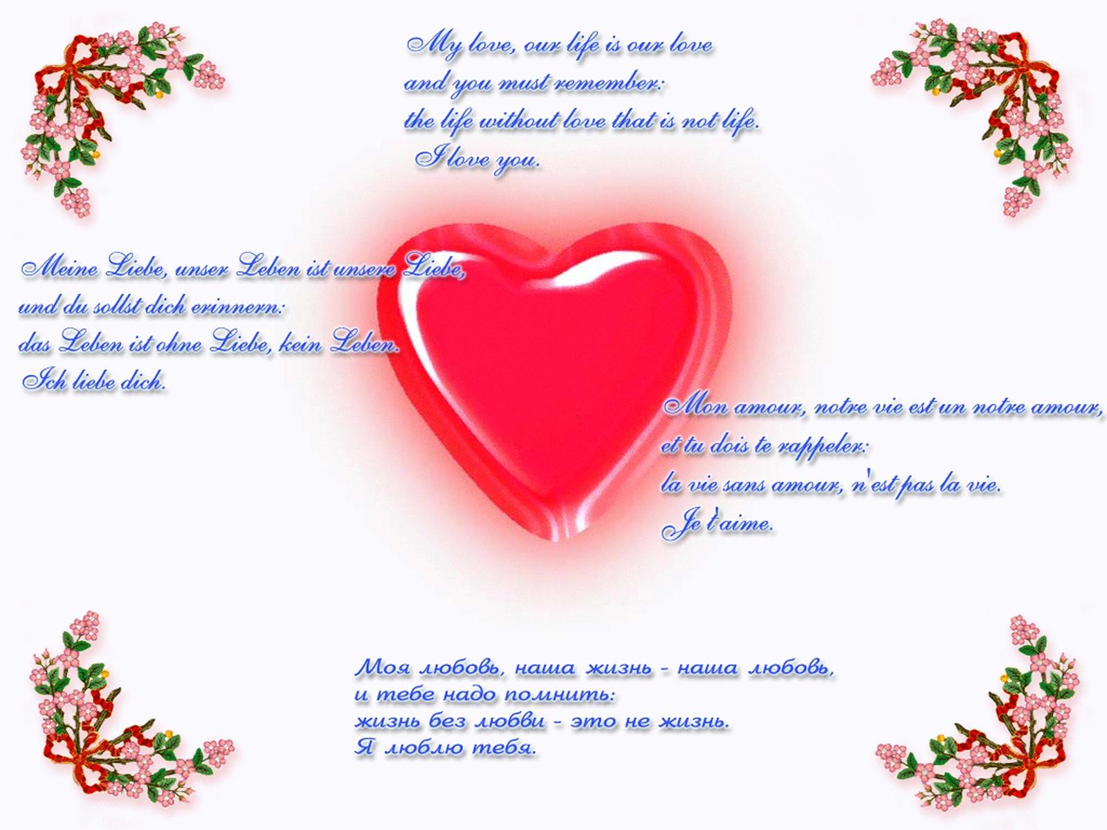Стишок поздравления с днем рождения о любви