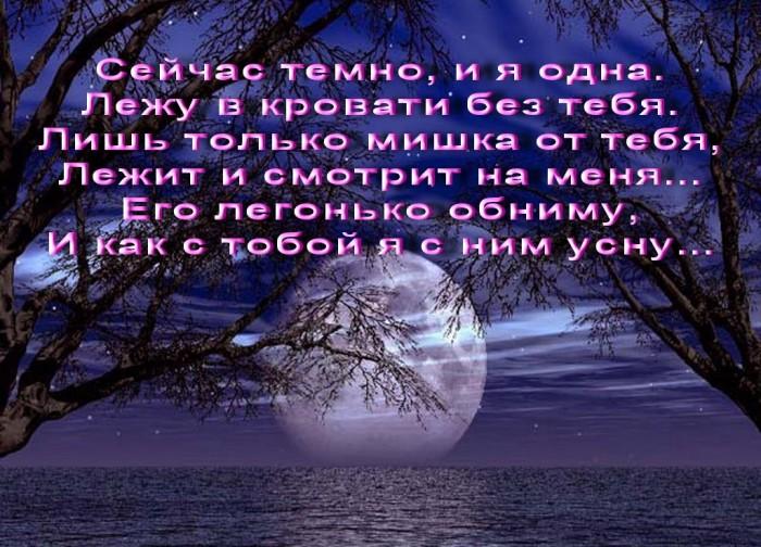 Стихи любимому на ночь который далеко