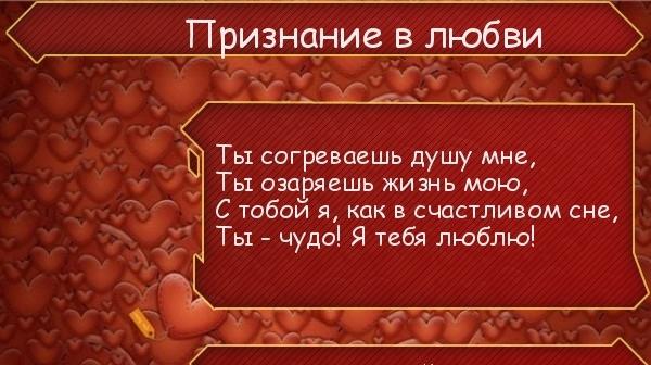 короткие стихи признание в любви