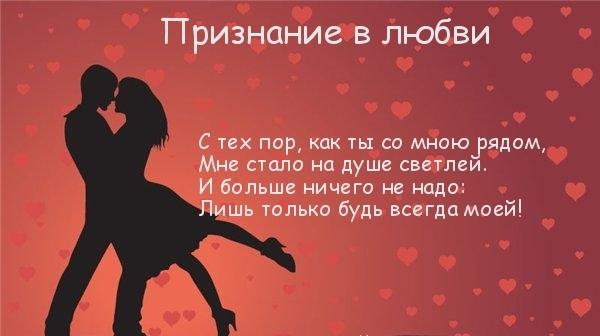 Стишок признание в любви девушке от девушки