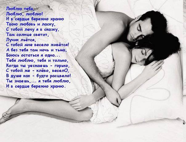 письмо женщине про секс
