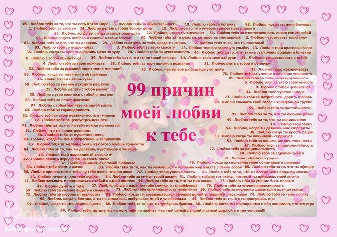 Красивые открытки с признанием в любви любимому мужчине 77