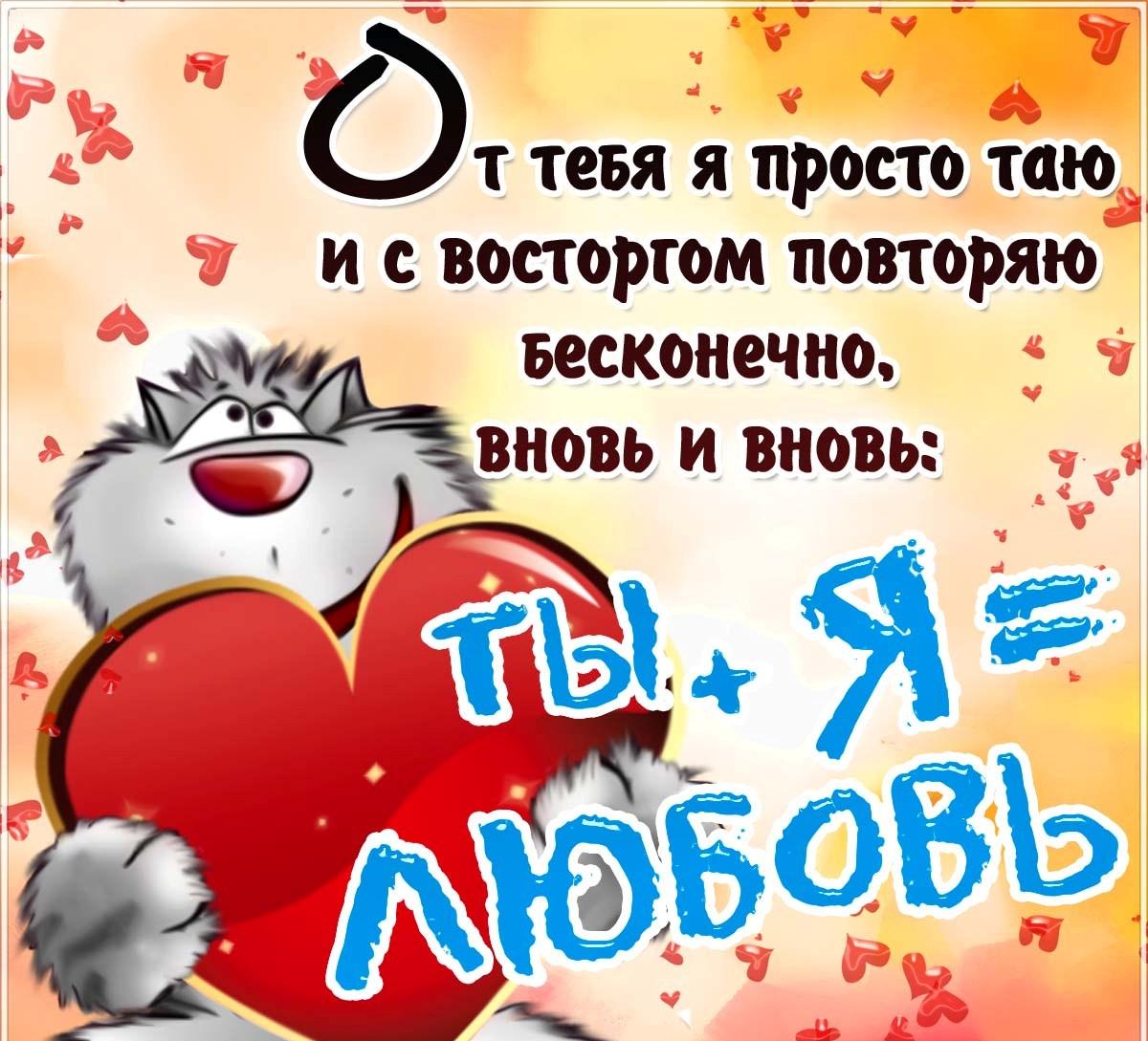 Любовные открытки любимому человеку 62