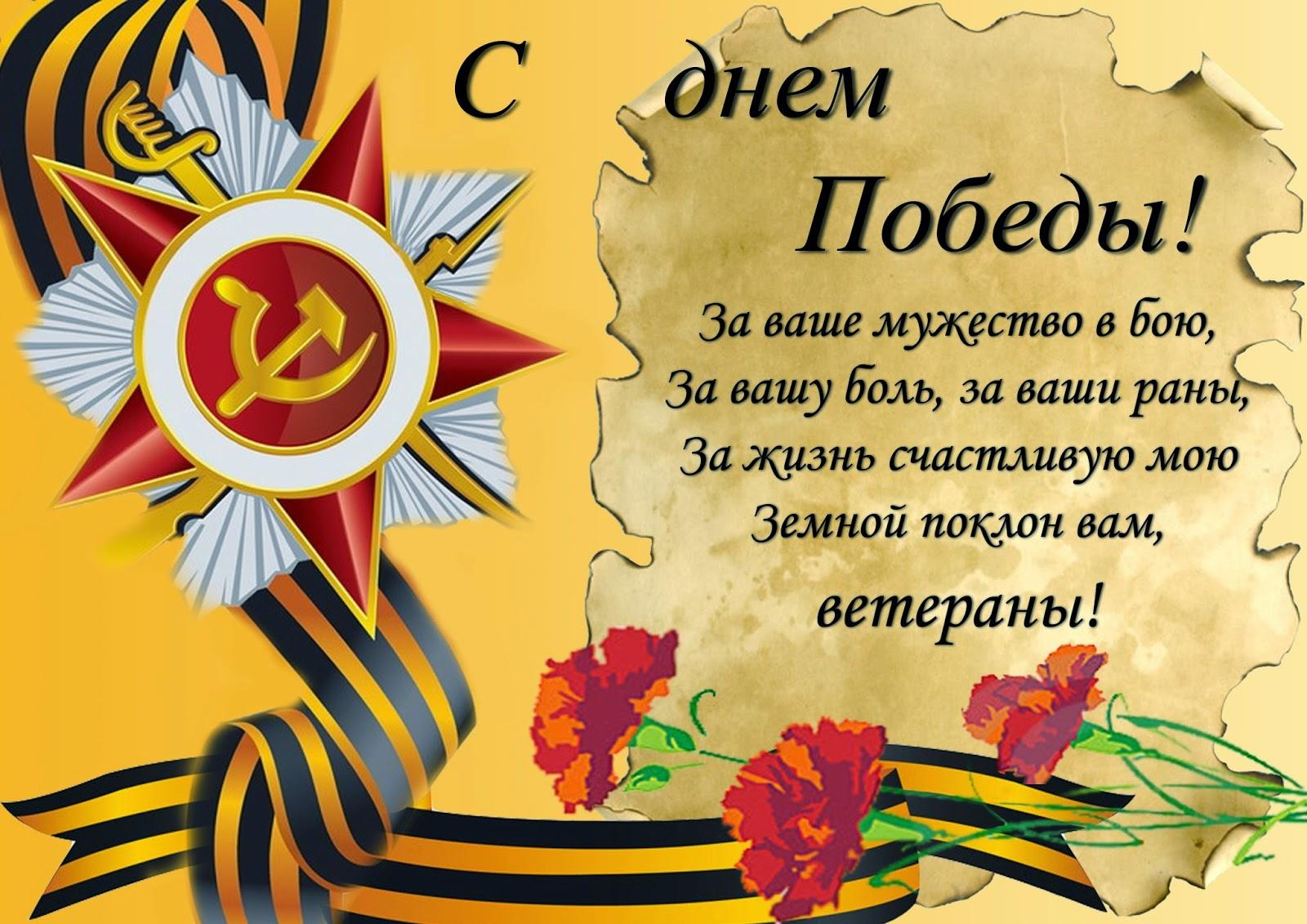 9 мая день победы поздравления ветеранам