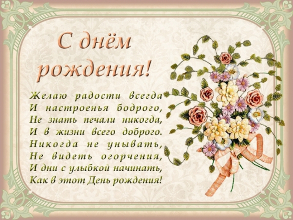 Поздравления с днем рождения кратко женщине