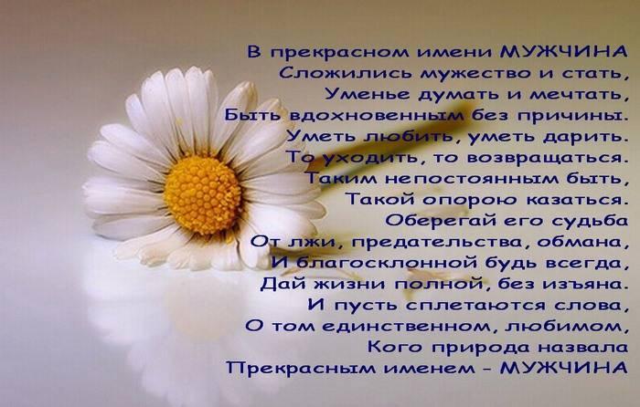 всемирный день мужчин стихи тосты