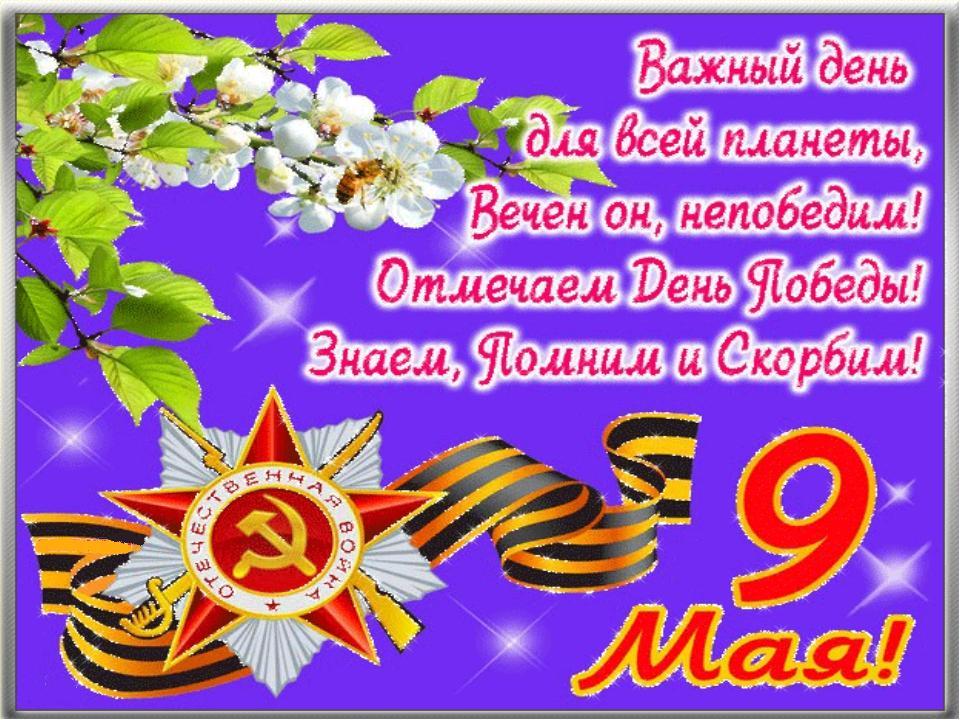 Короткие поздравления с праздником 9 мая