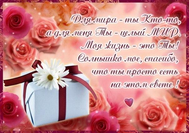 Красивые любовные поздравления на день рождения