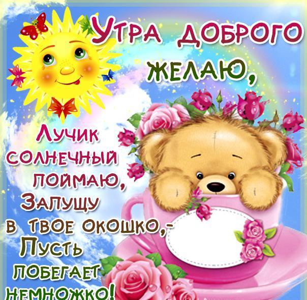 Доброе утро короткие веселые пожелания