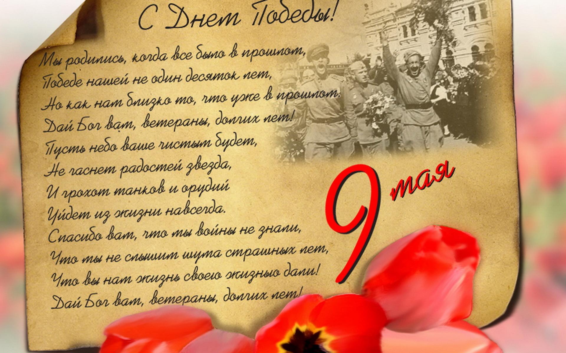 Короткие поздравления ветеранов с 9 мая