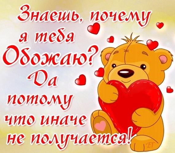 Открытки для мужчины я тебя обожаю
