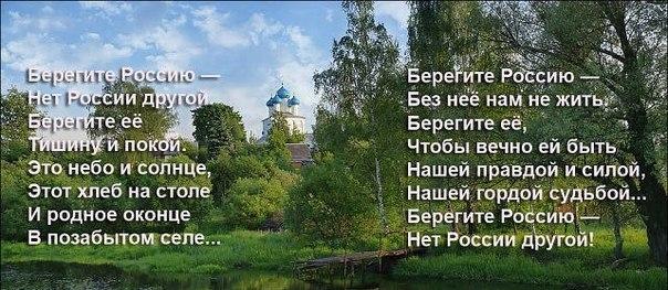Стих про родину про россию