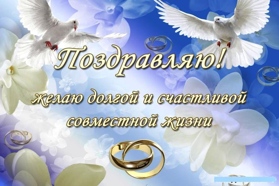 Поздравления со вторым браком своими словами