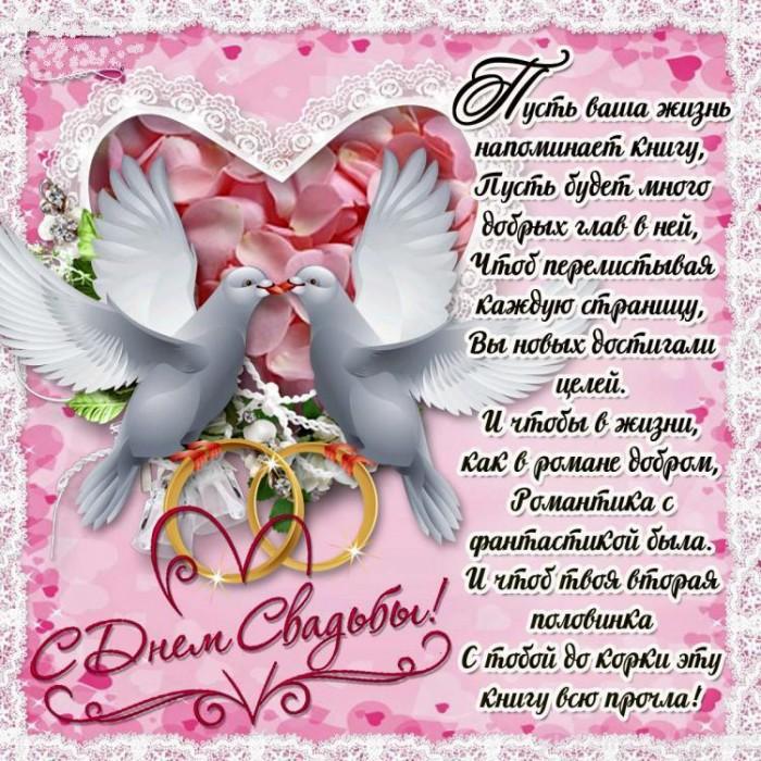 Поздравления со свадьбой красивыми словами