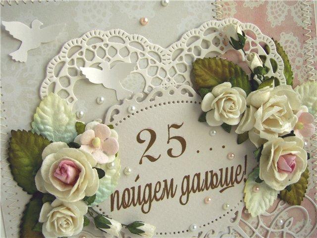 Поздравление на 25 лет совместной жизни прикольное поздравление