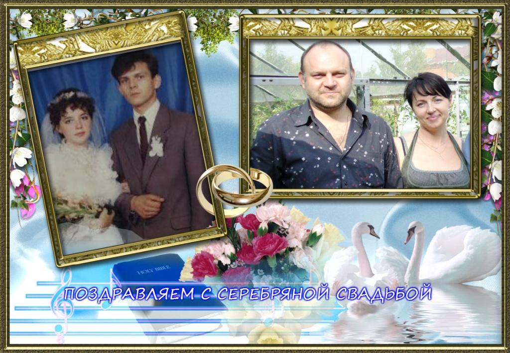 Поздравление на серебряную свадьбу друзьям