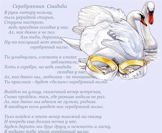 Прикольные смс поздравления с серебряной свадьбой