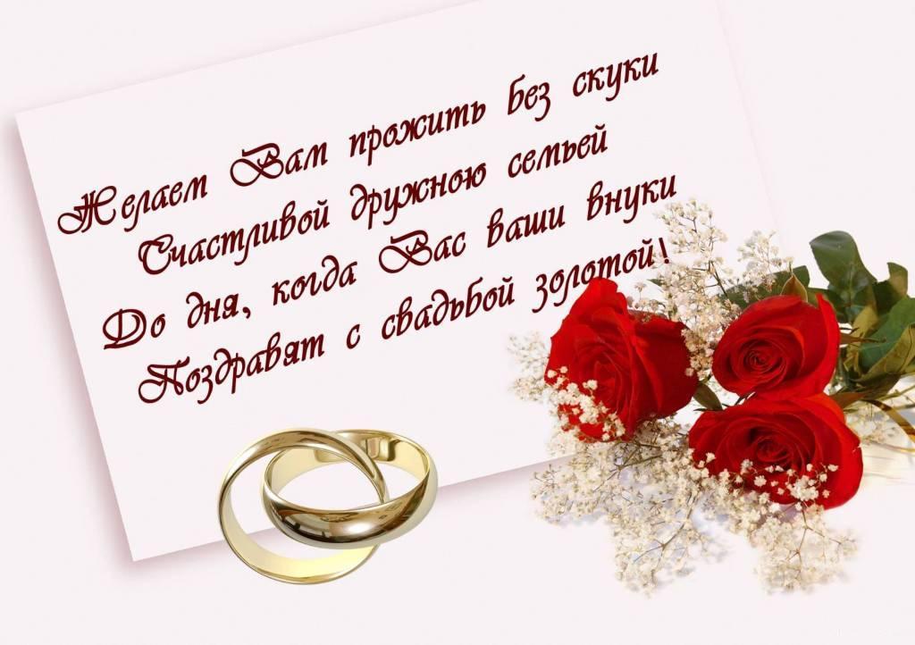 Поздравления с годовщиной свадьбы красивые короткие в прозе