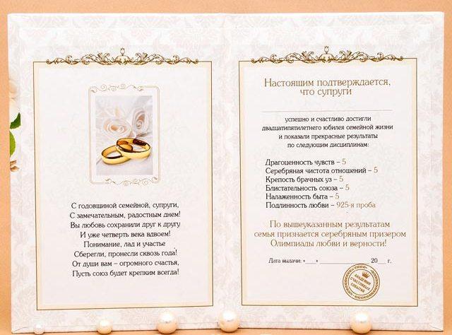 сценарий на серебряную свадьбу эта обалденная