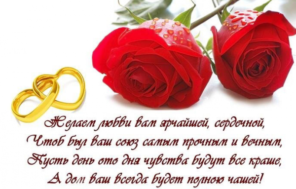 Поздравления с днем свадьбы красивые трогательные стихи