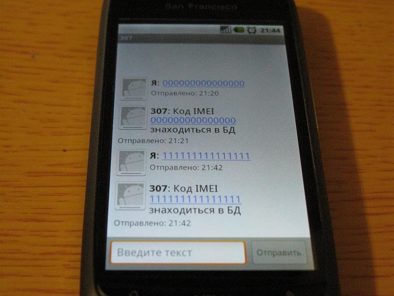 Можно Найти Ли Своими Силами Потерянный Телефон Платформа Андроид