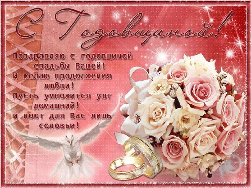 Поздравление к юбилею свадьбы