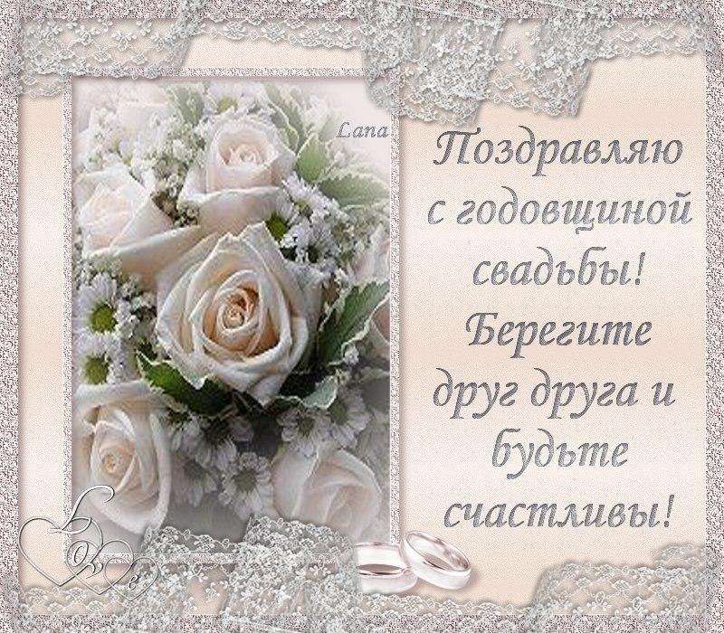 Поздравления с годовщиной свадьбы 39 лет родителям