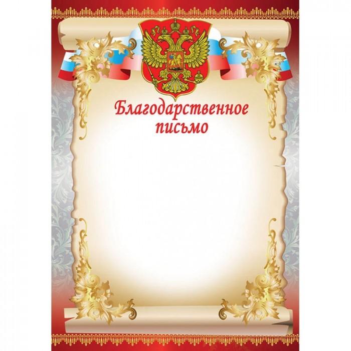 Скачать Бесплатно Благодарственные Письма Шаблоны - фото 6