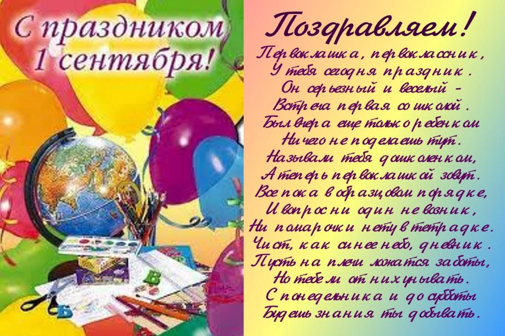 Поздравления родителей к 1 сентября