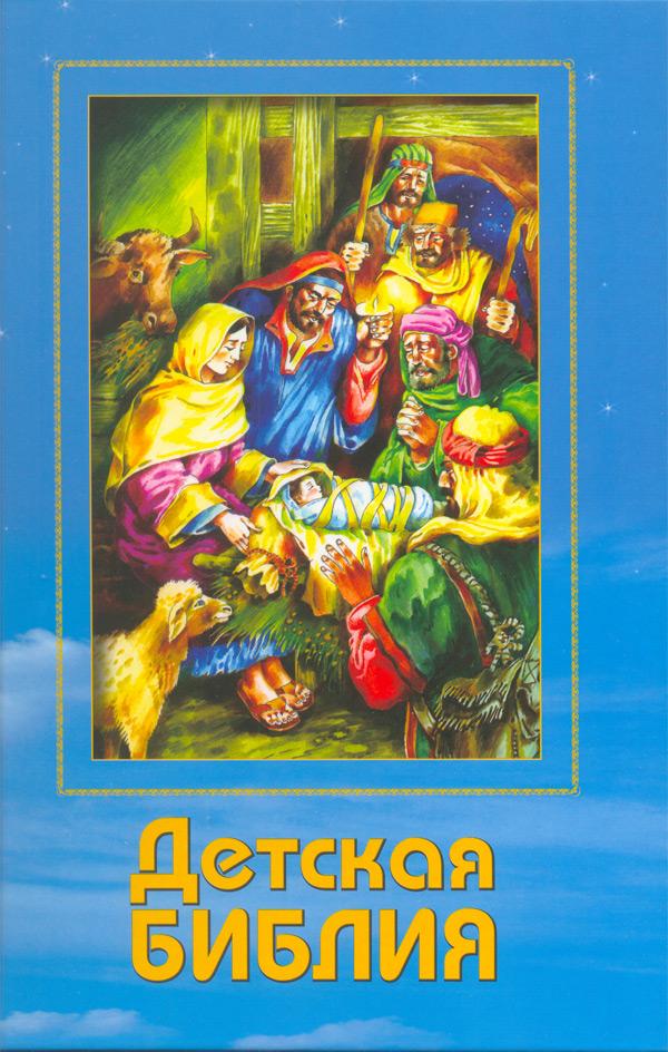Детская библия - хороший подарок на крестины