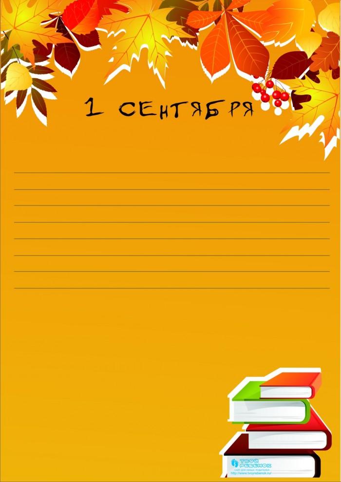 Как Написать Письмо Учителю 6 Класс Образец