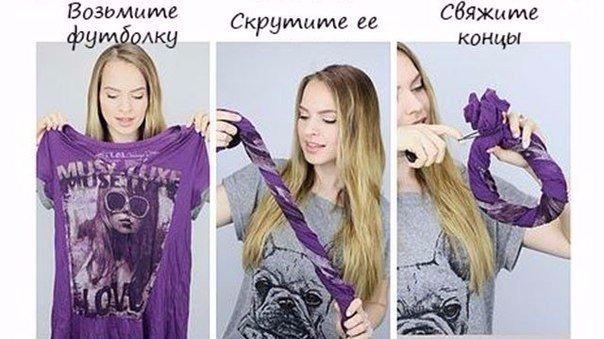 Накручиваем волосы с помощью футболки видео