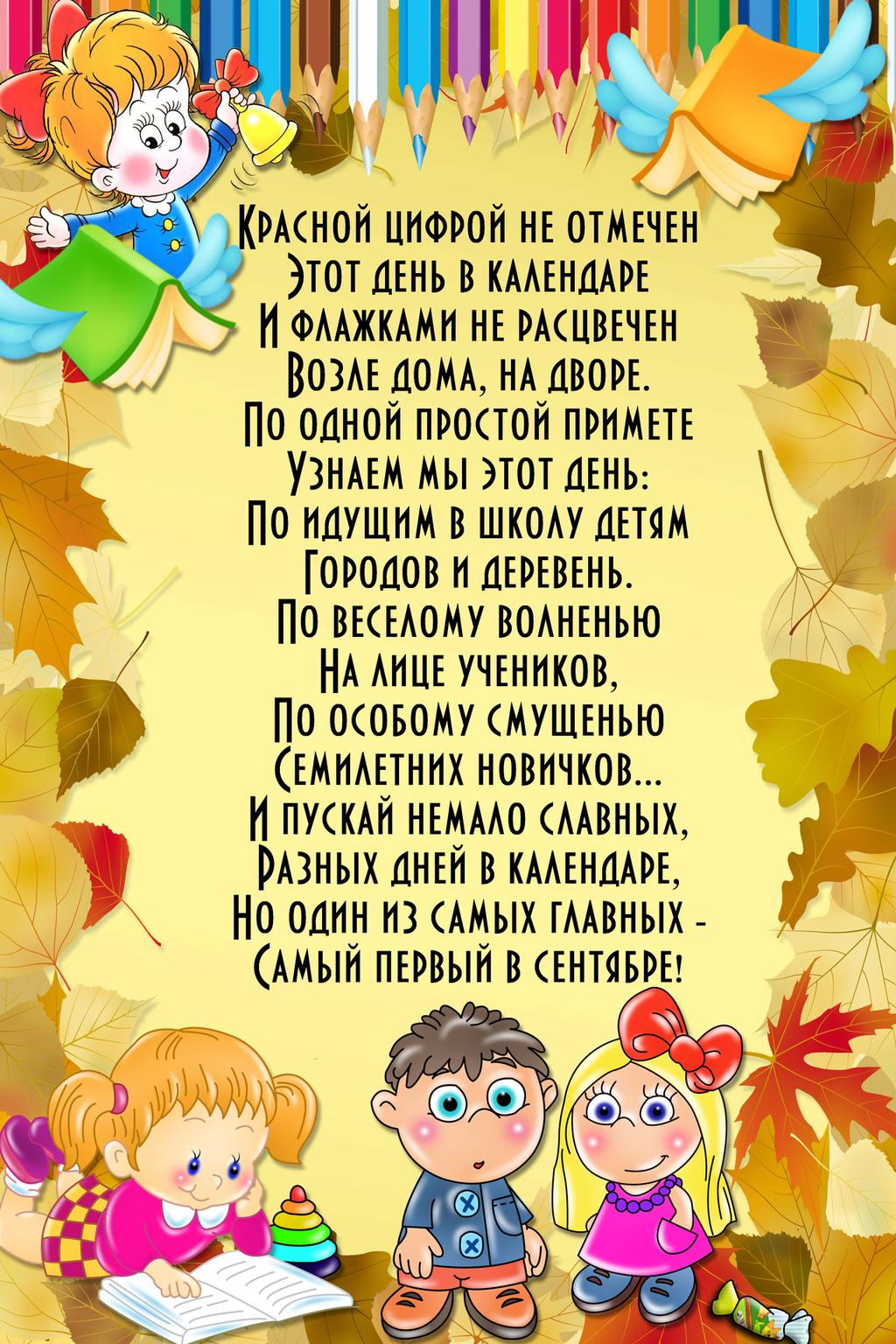 Поздравления с 1 сентября (с днем знаний) - Поздравок 84