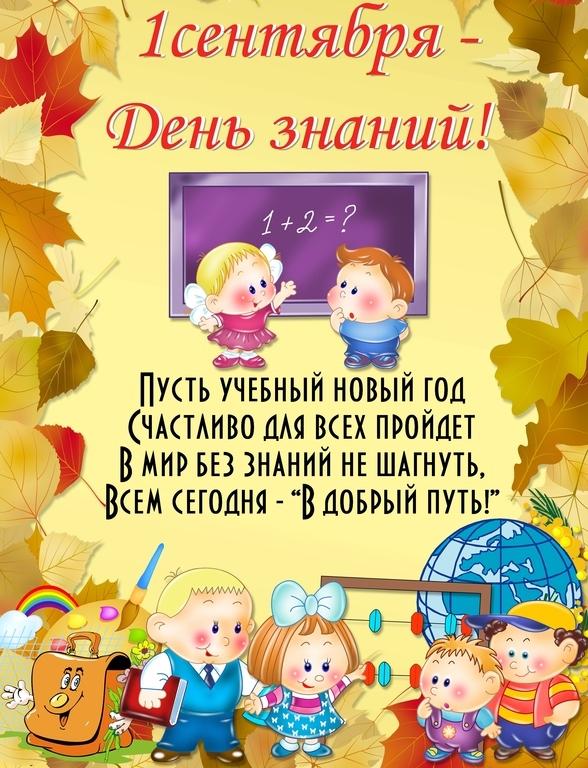 1 сентября это праздник поздравления 5