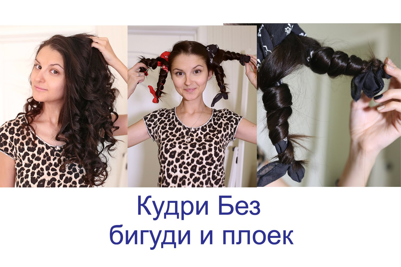 Объемные волосы в домашних условия