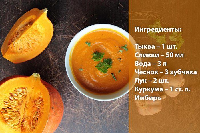 Суп из тыквы рецепты приготовления со сливками