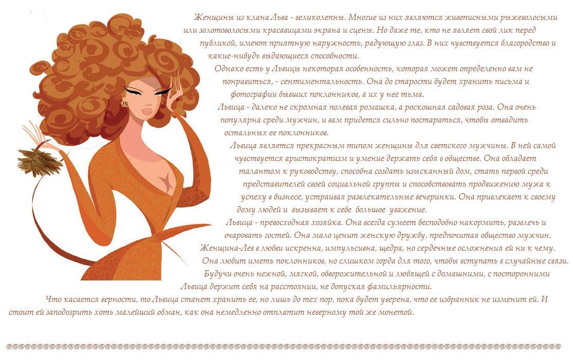 Характер Женщин Под Знаком Льва