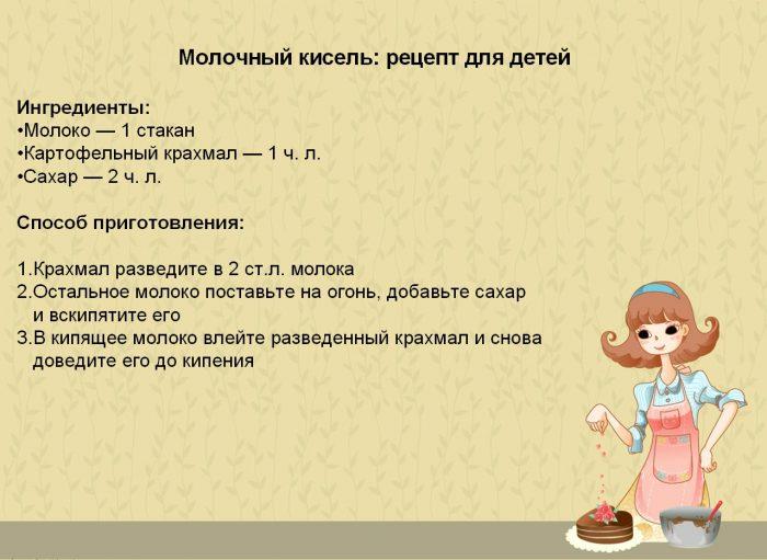 Молочный кисель для детей: рецепт