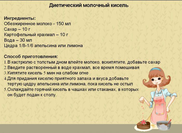 Рецепт диетического молочного киселя