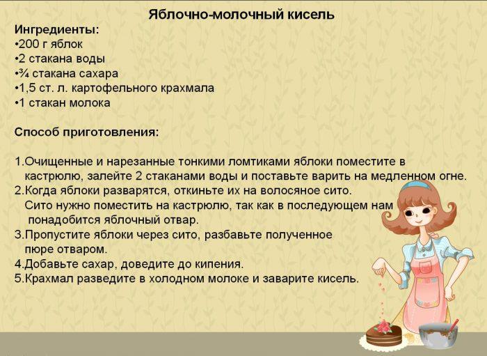 Рецепт яблочно-молочного киселя