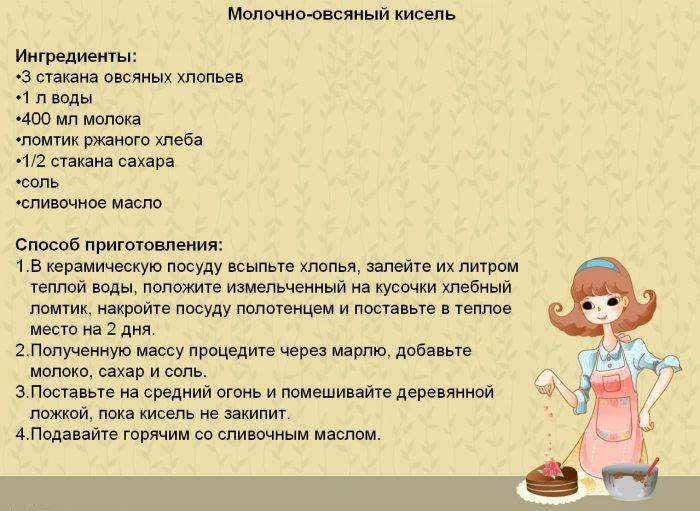 Рецепт молочно-овсяного киселя