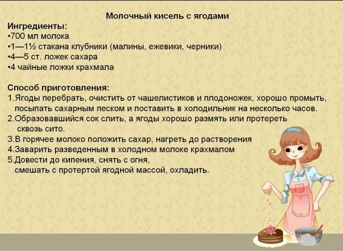 Рецепт молочного киселя с ягодами