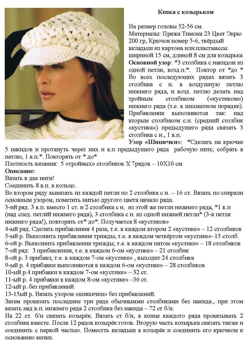 Женская кепка с козырьком схема вязания козырька