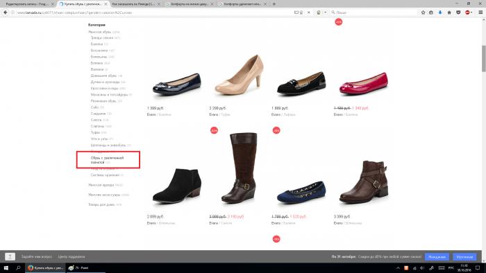 Ламода обувь на полную ногу