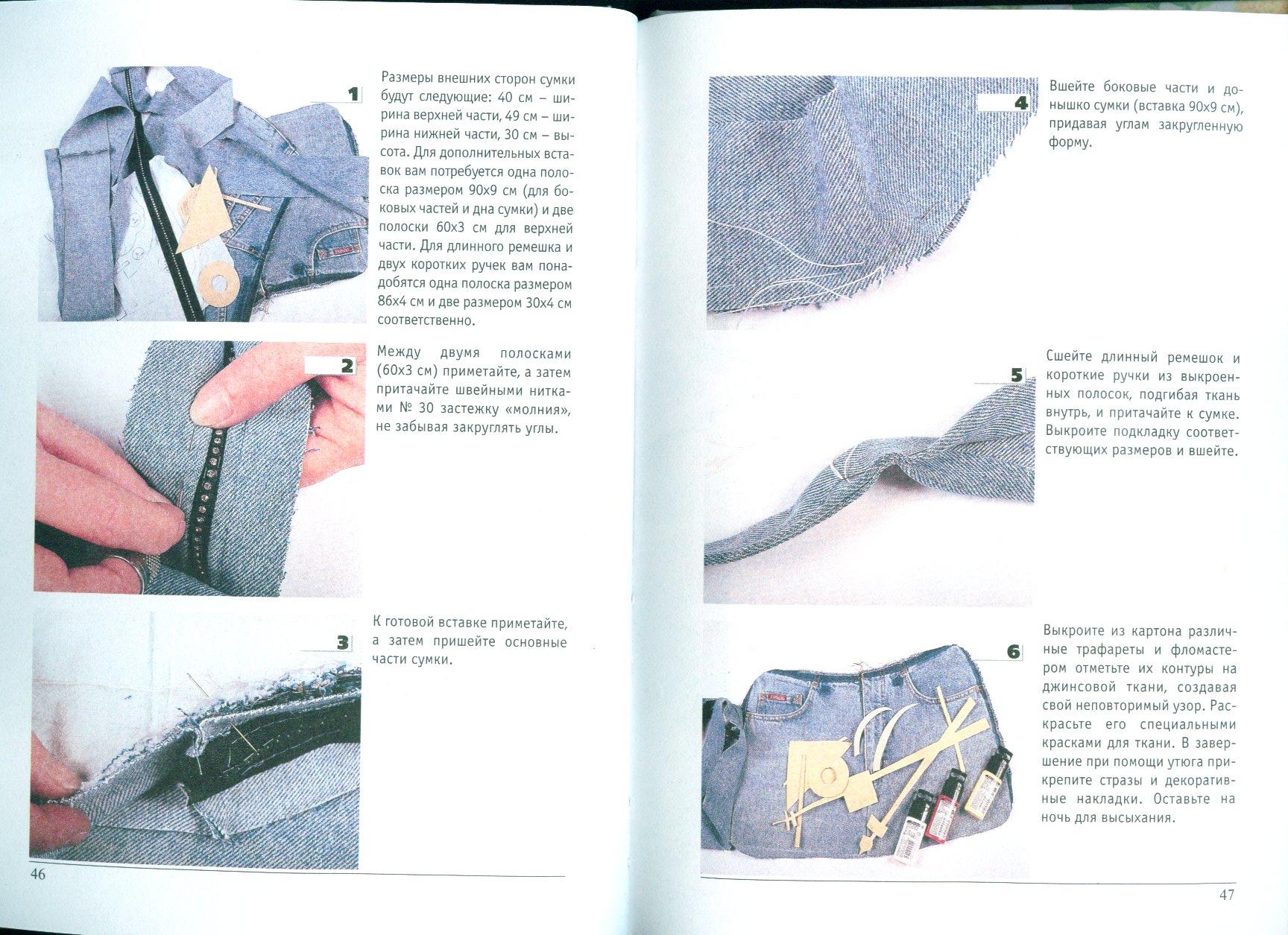 Сумка из джинсов выкройки с пошаговым фото