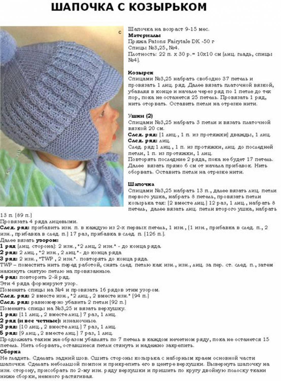 Вяжем малышам до года - knitting-crocheru